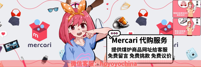 MERCRI
