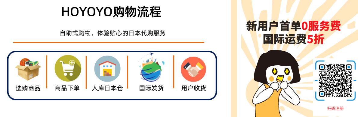 HOYOYO-新用户首单国际运费5折!
