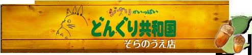 日本龍貓 宮崎駿 商店