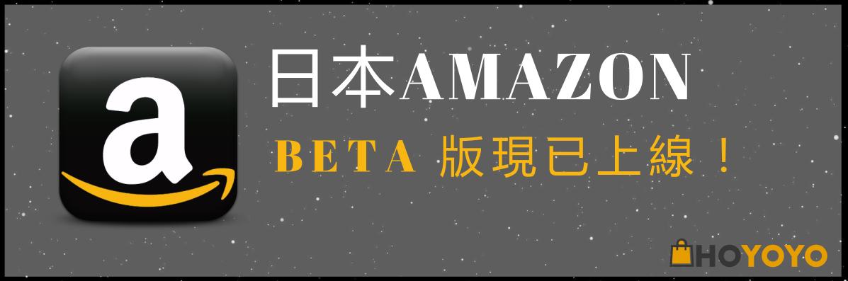 Amazon Beta 上線
