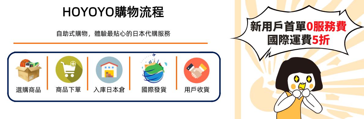 HOYOYO-新用戶首單國際運費5折