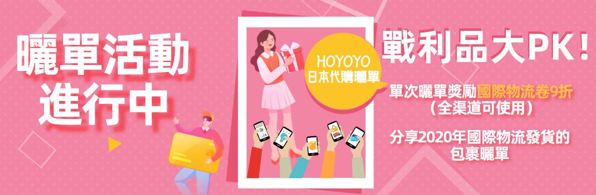 HOYOYO曬單分享活動