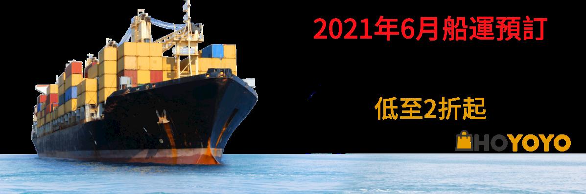 2021年6月船運活動