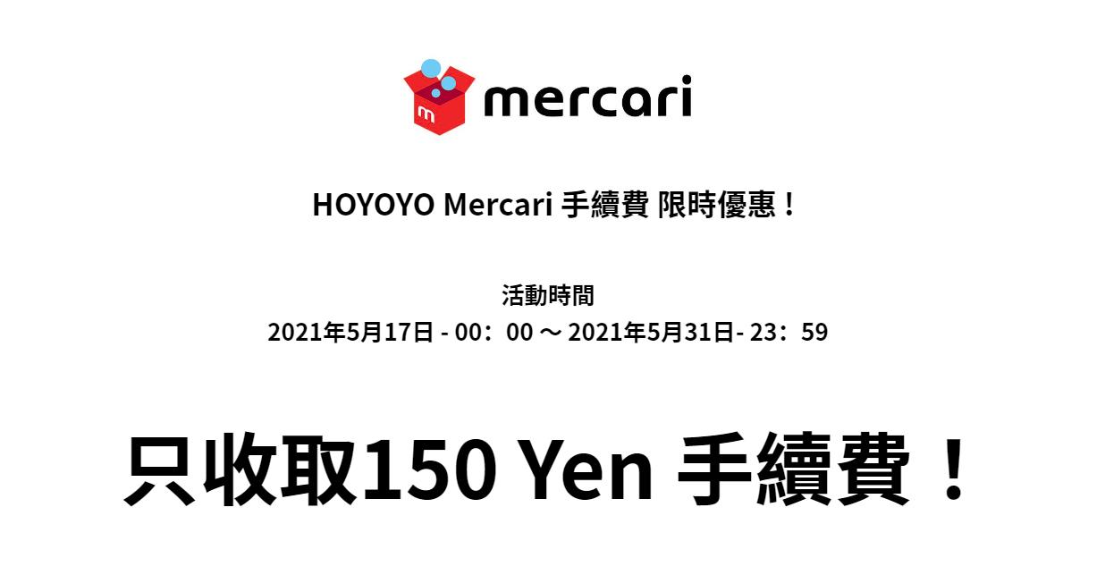 HOYOYO Mercari 手續費 限時優惠