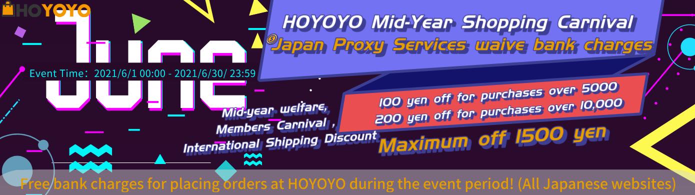 2021-HOYOYO年中購物狂歡節