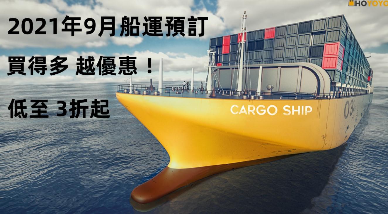 2021年9月船運活動