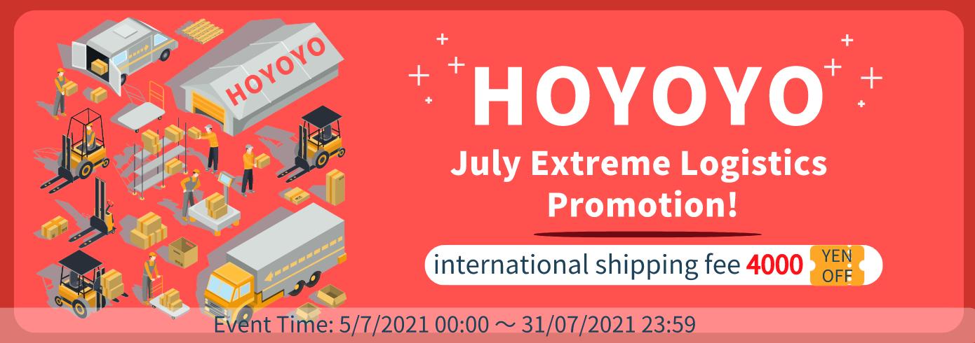 7月-HOYOYO超级物流补贴
