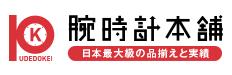 10keiya腕时计本铺是日本最大的手表店铺,拥有众多品牌手表:HAMILTION、SKAGEN、NIXON、DIESEL、OMGEGA、SEIKO、CITIZEN、WICCA、GUCCI、COACH等,在这里你能挑选到你钟意的手表。