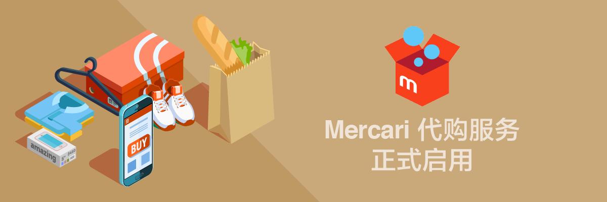 Mercari 代购服务 - 正式启用