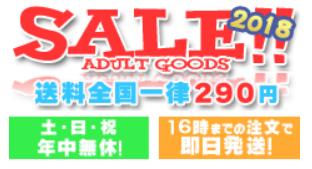 平價成人商品、日本女優/AV 店